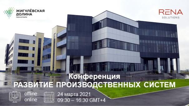 24.03.2021 Конференция «Развитие производственных систем»